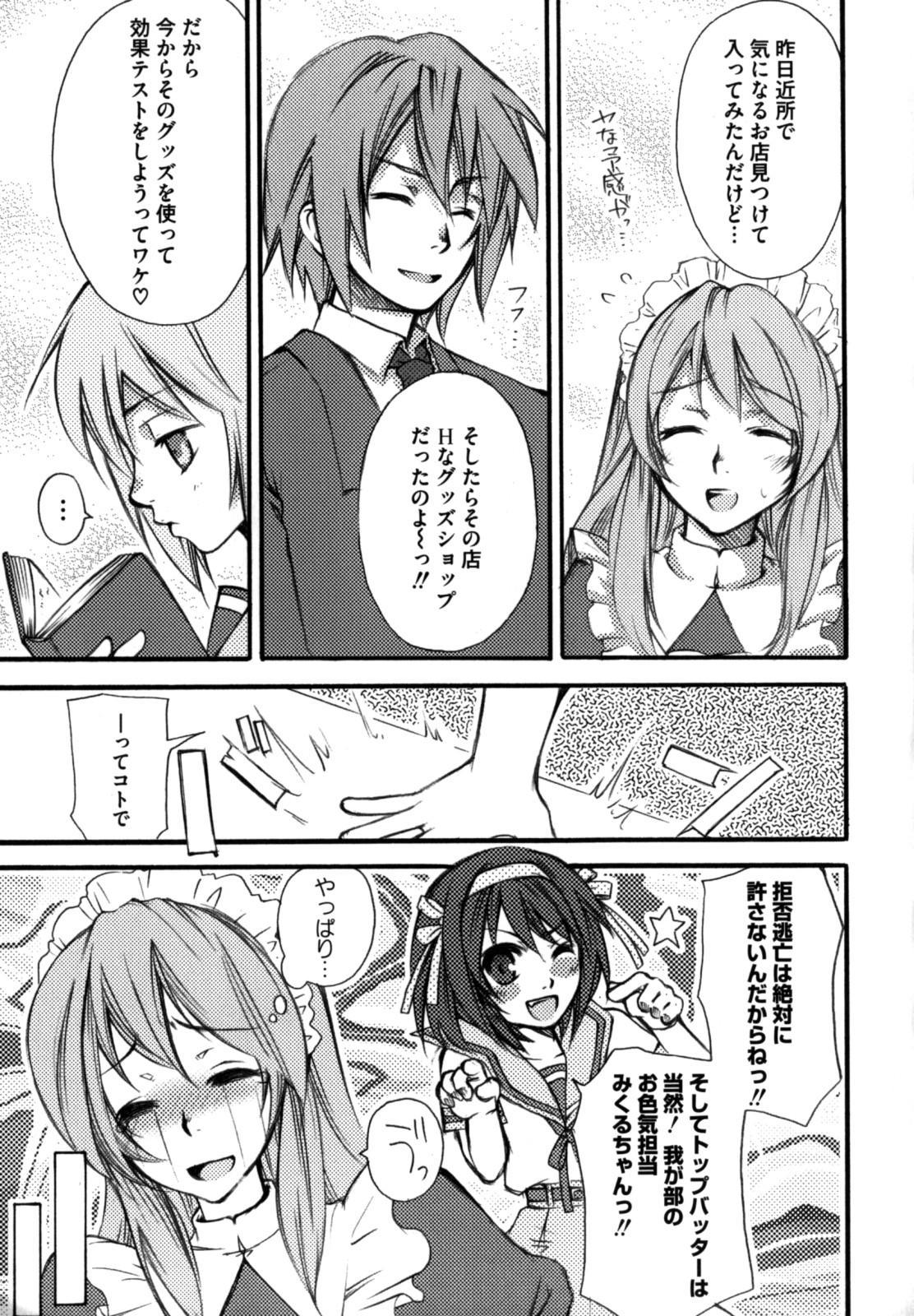 Shikijou no Erosu 58