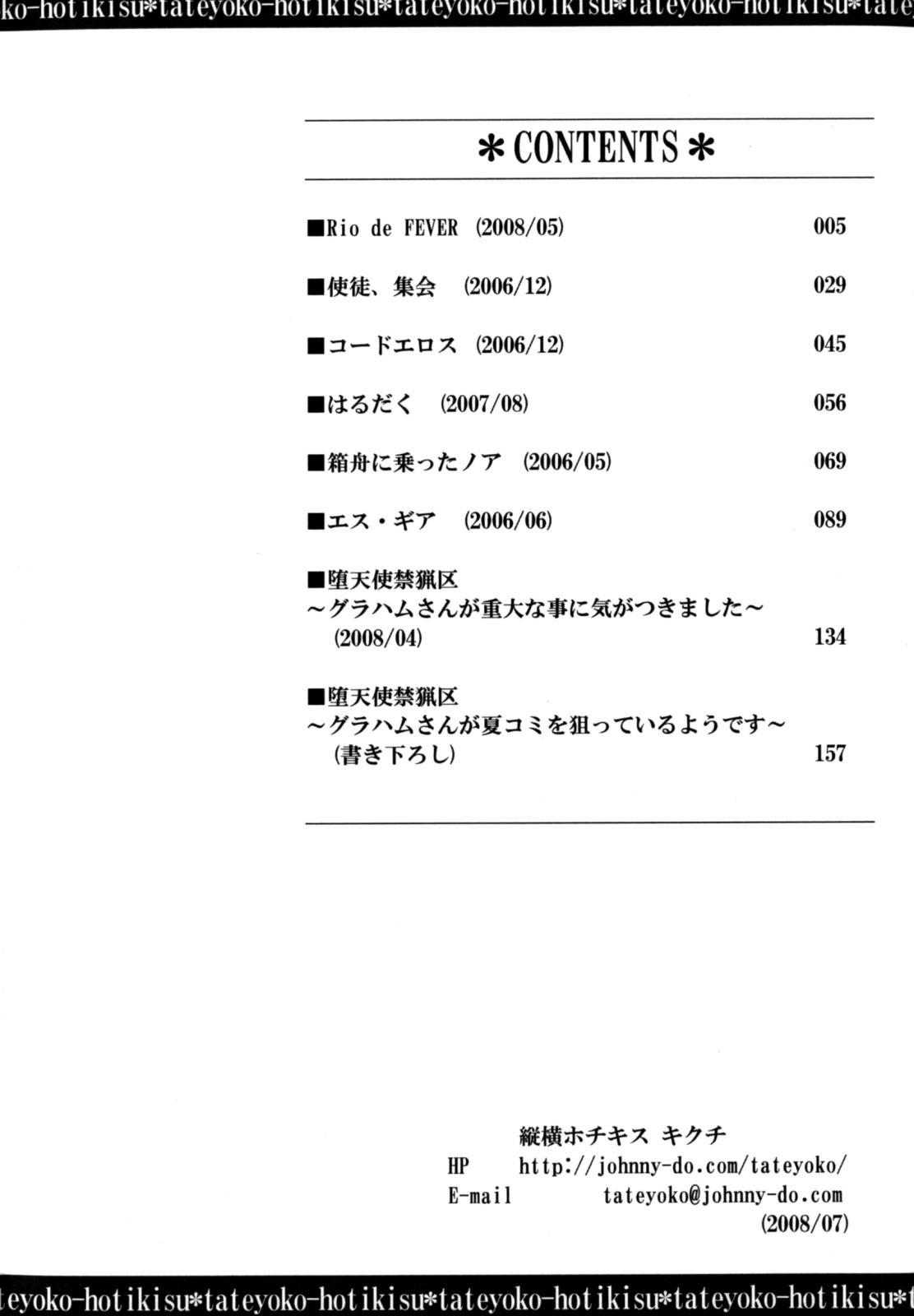 Shikijou no Erosu 5