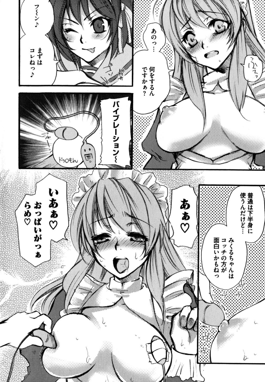 Shikijou no Erosu 59