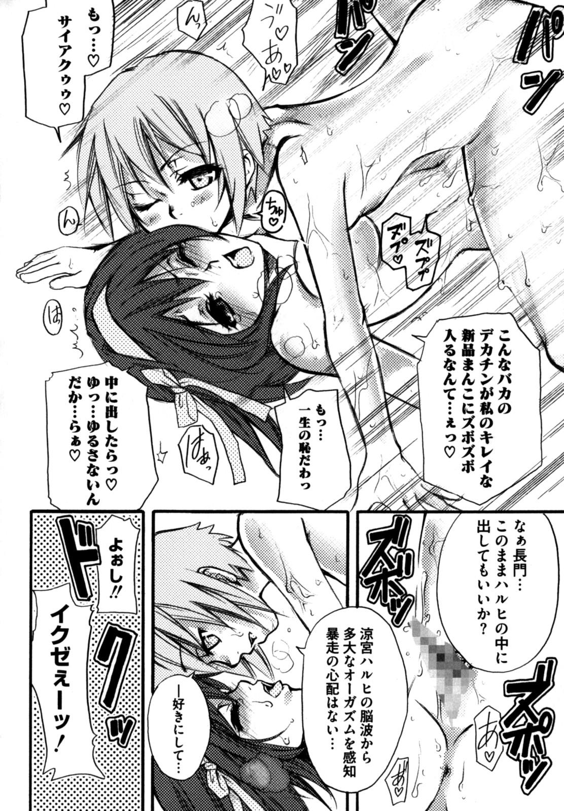 Shikijou no Erosu 67