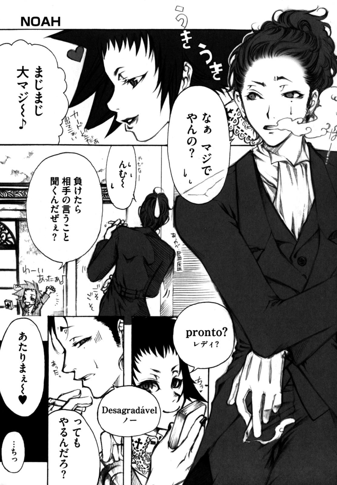 Shikijou no Erosu 70
