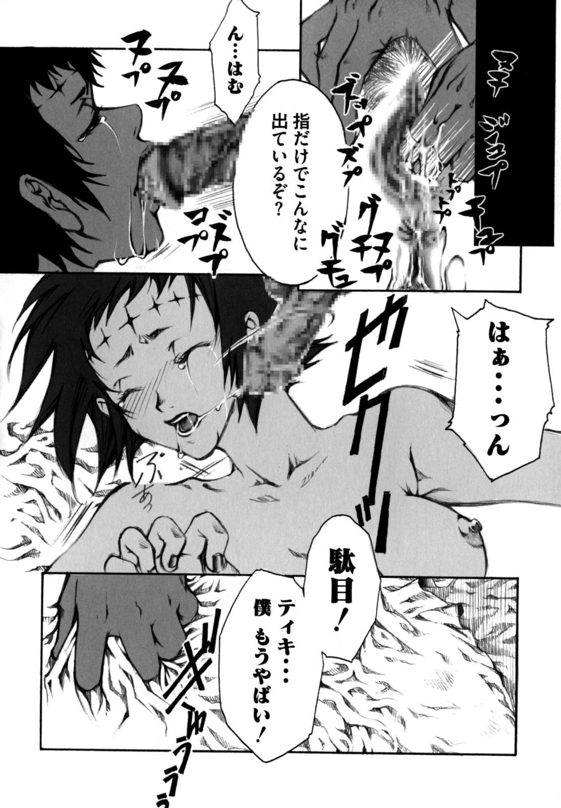 Shikijou no Erosu 77