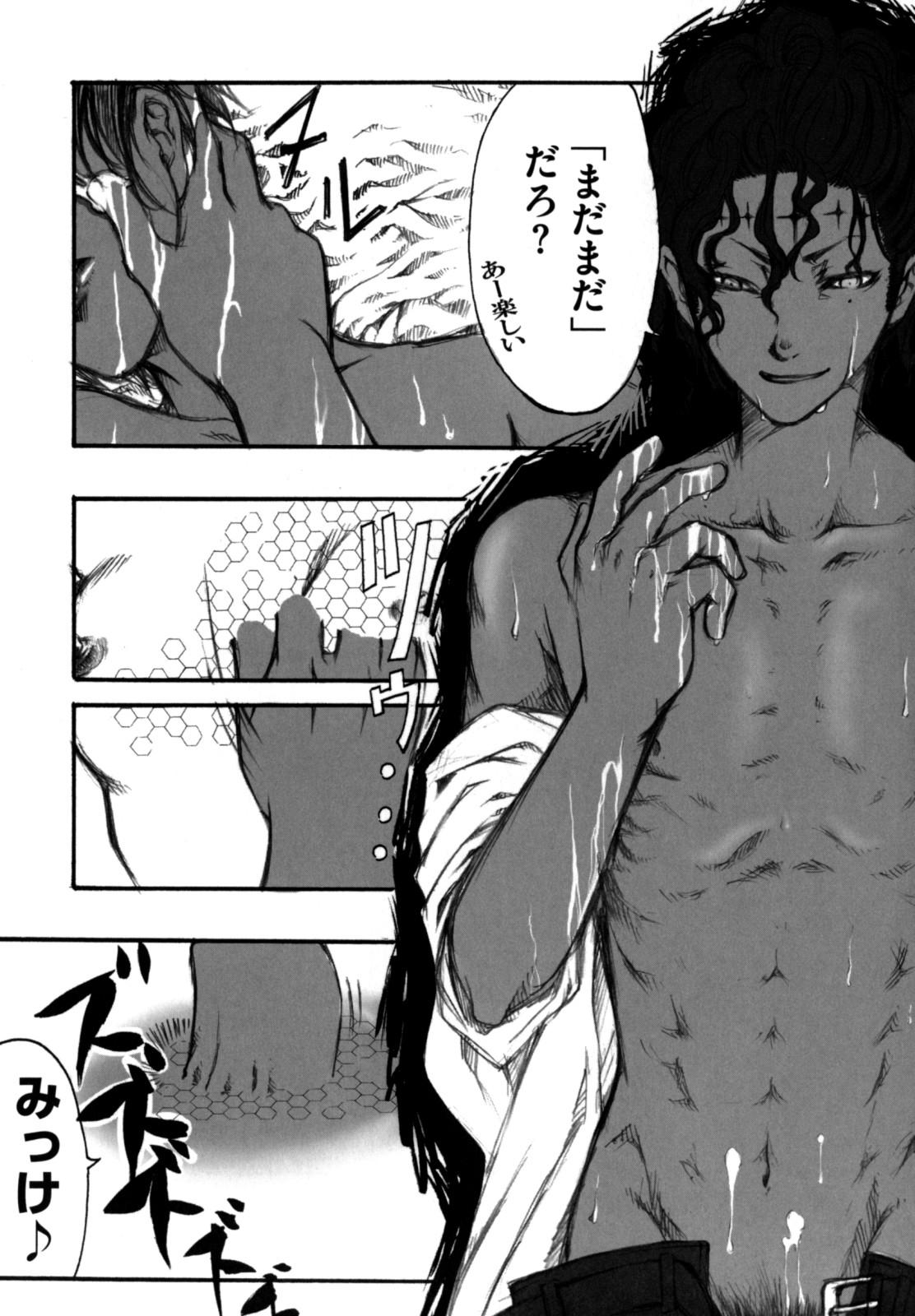 Shikijou no Erosu 86