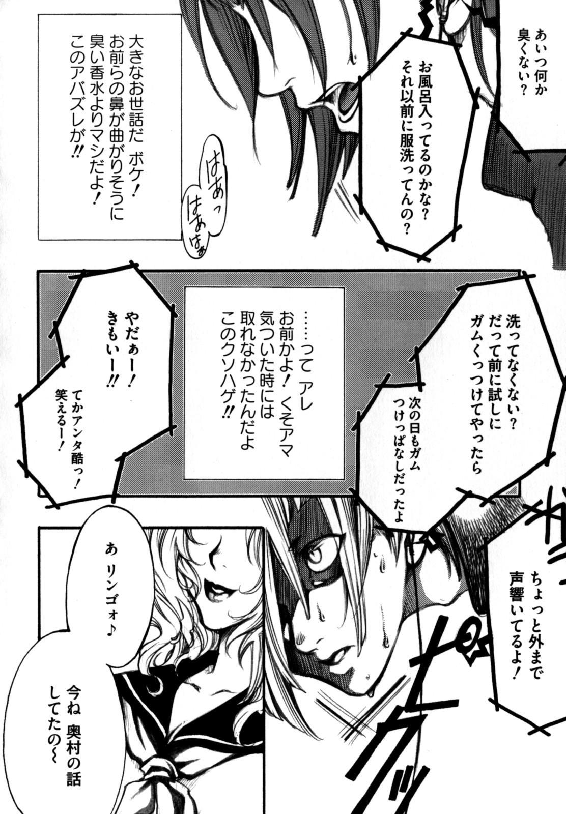 Shikijou no Erosu 91