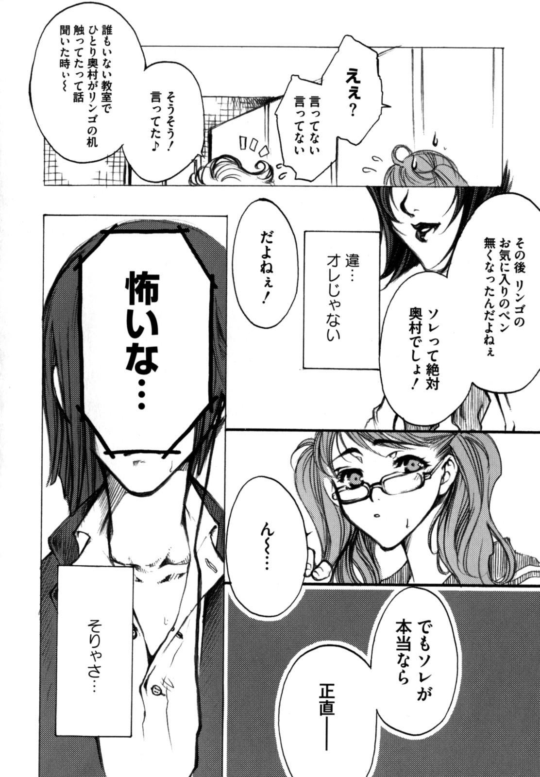 Shikijou no Erosu 93