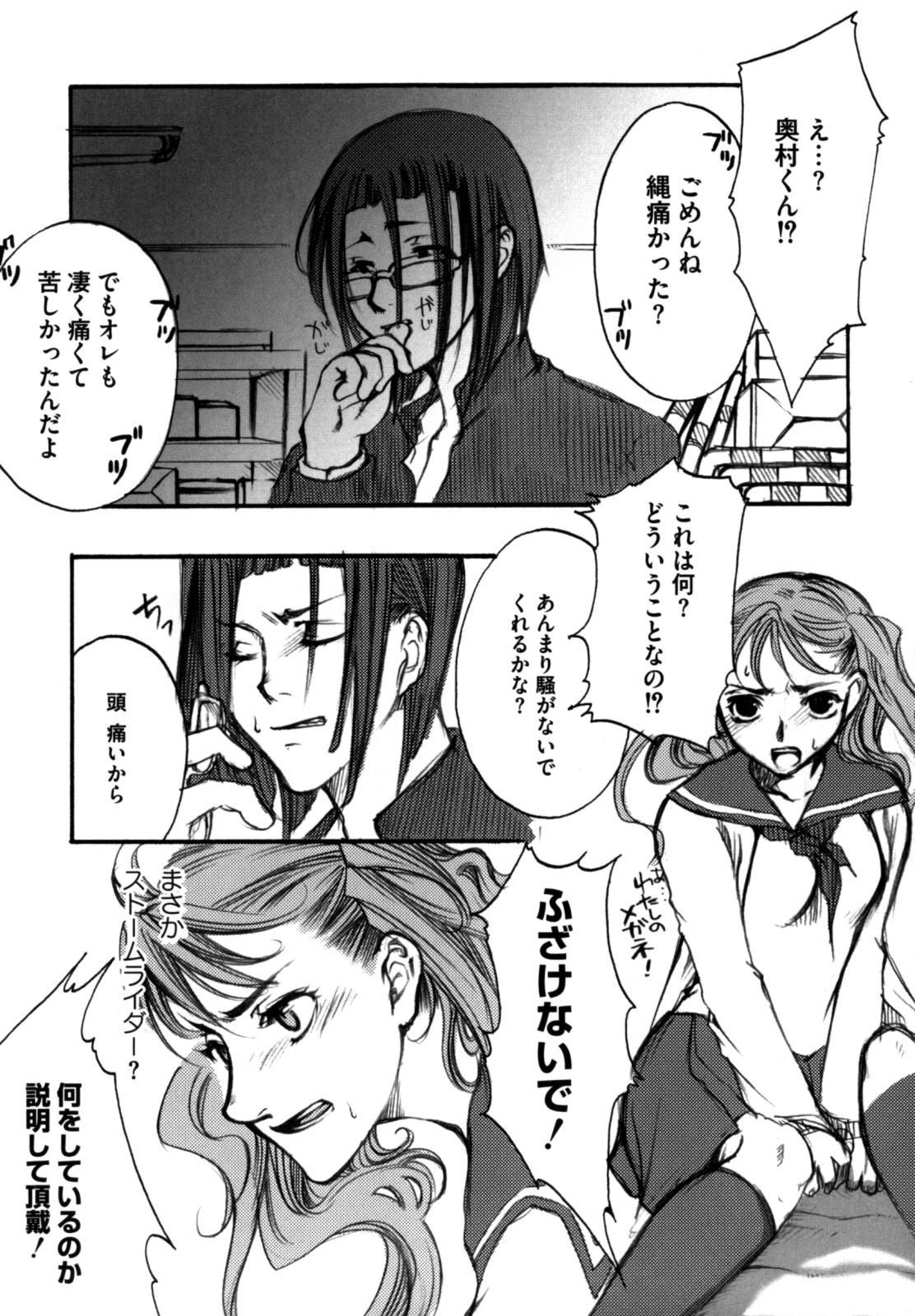 Shikijou no Erosu 98