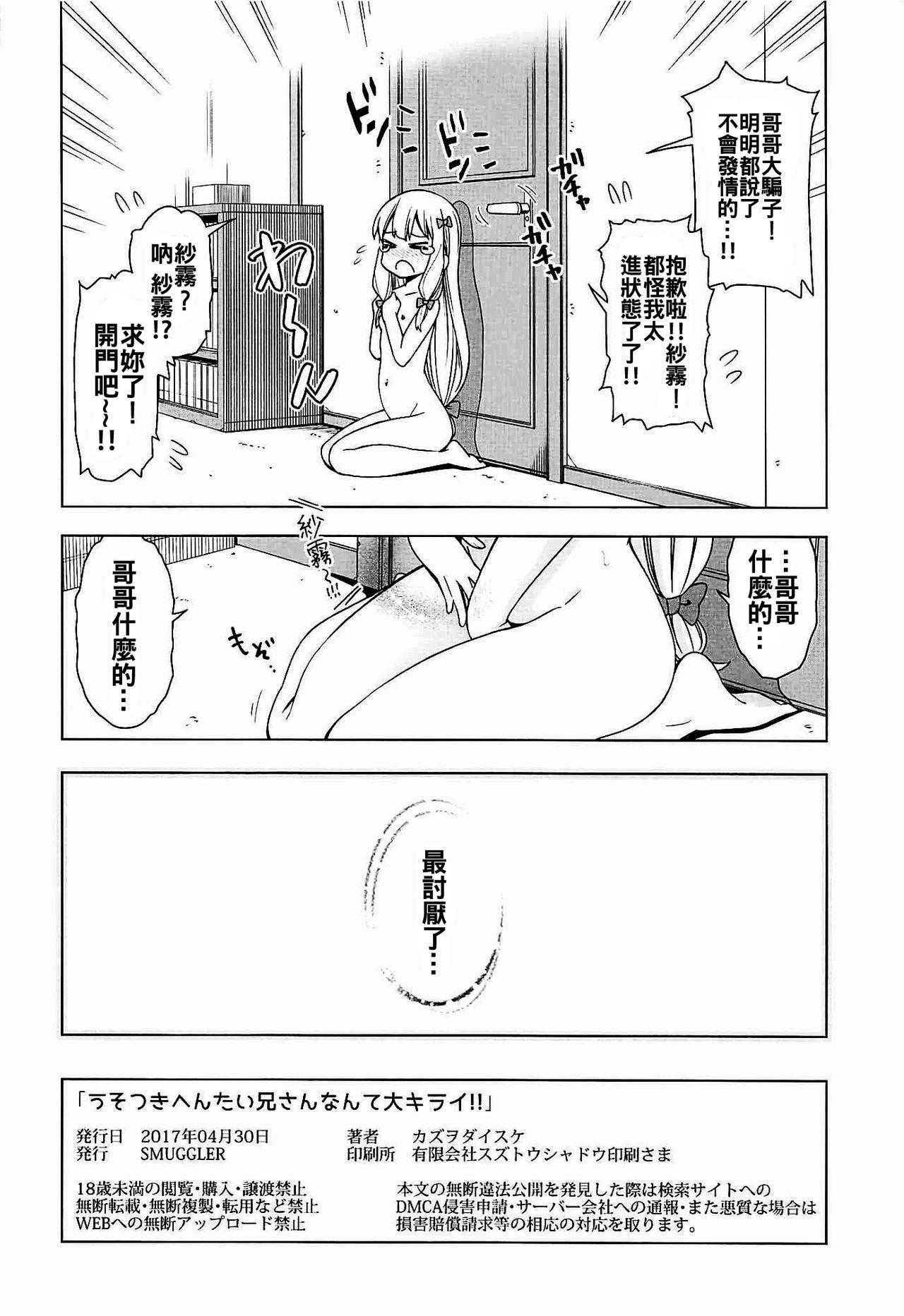 Usotsuki Hentai Nii-san nante Daikirai!! 21