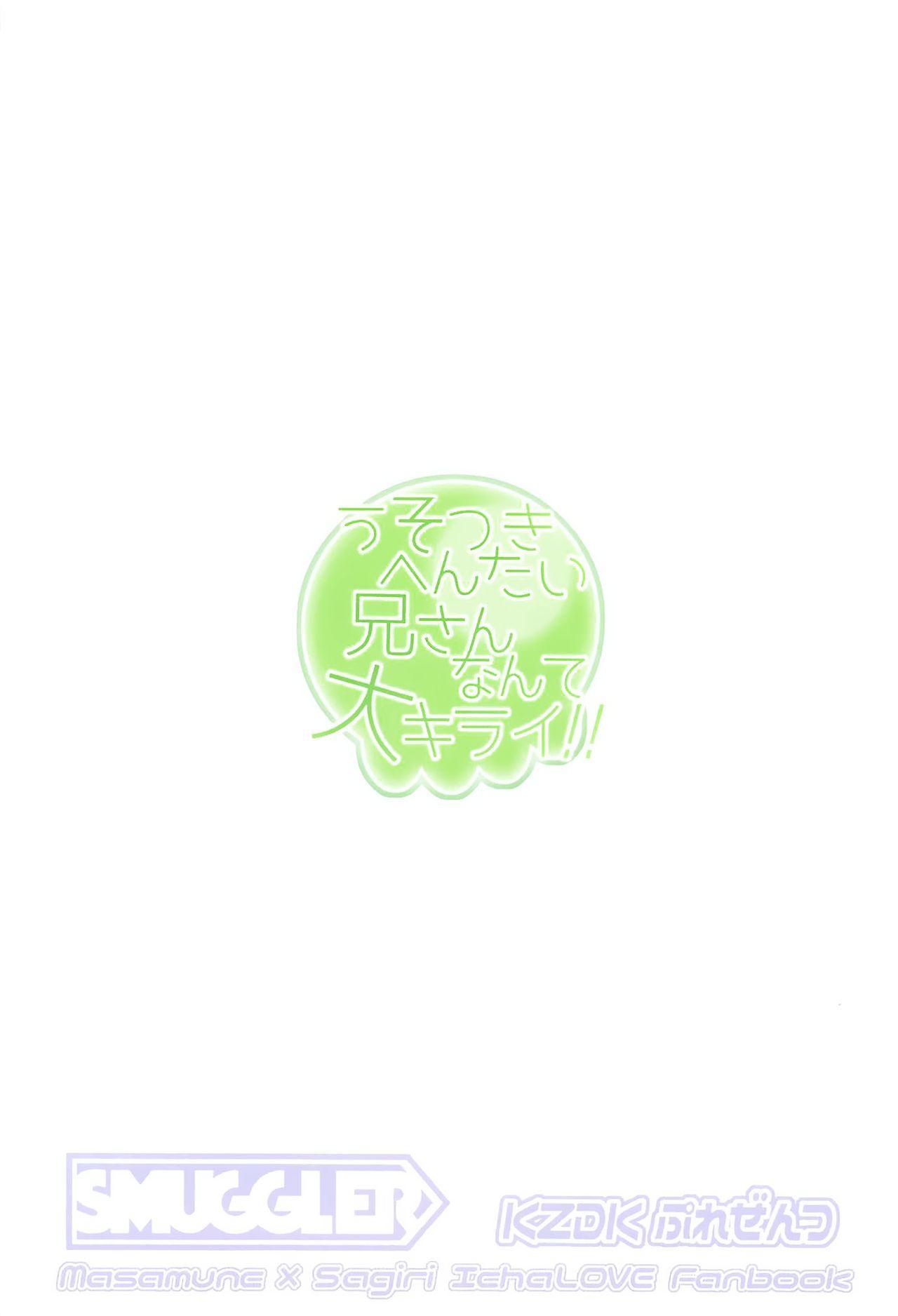 Usotsuki Hentai Nii-san nante Daikirai!! 22