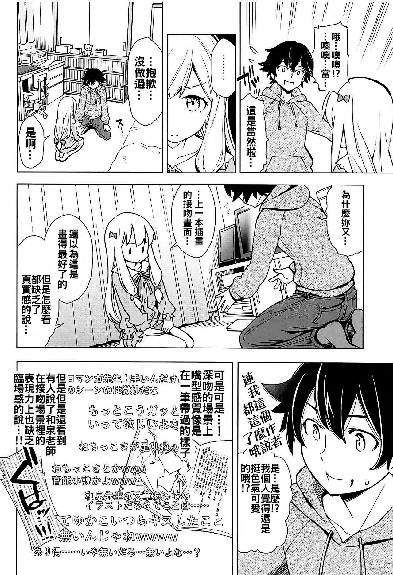 Usotsuki Hentai Nii-san nante Daikirai!! 3