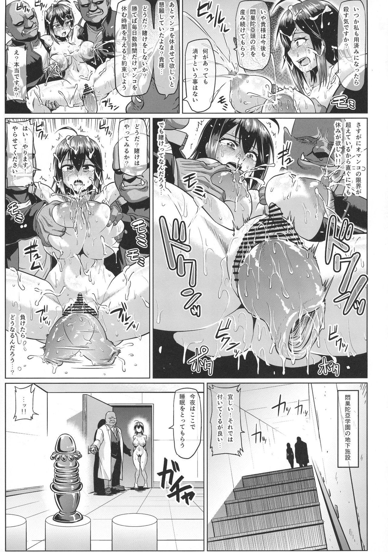 Roshutsu Kaijin Flasher Girl 12