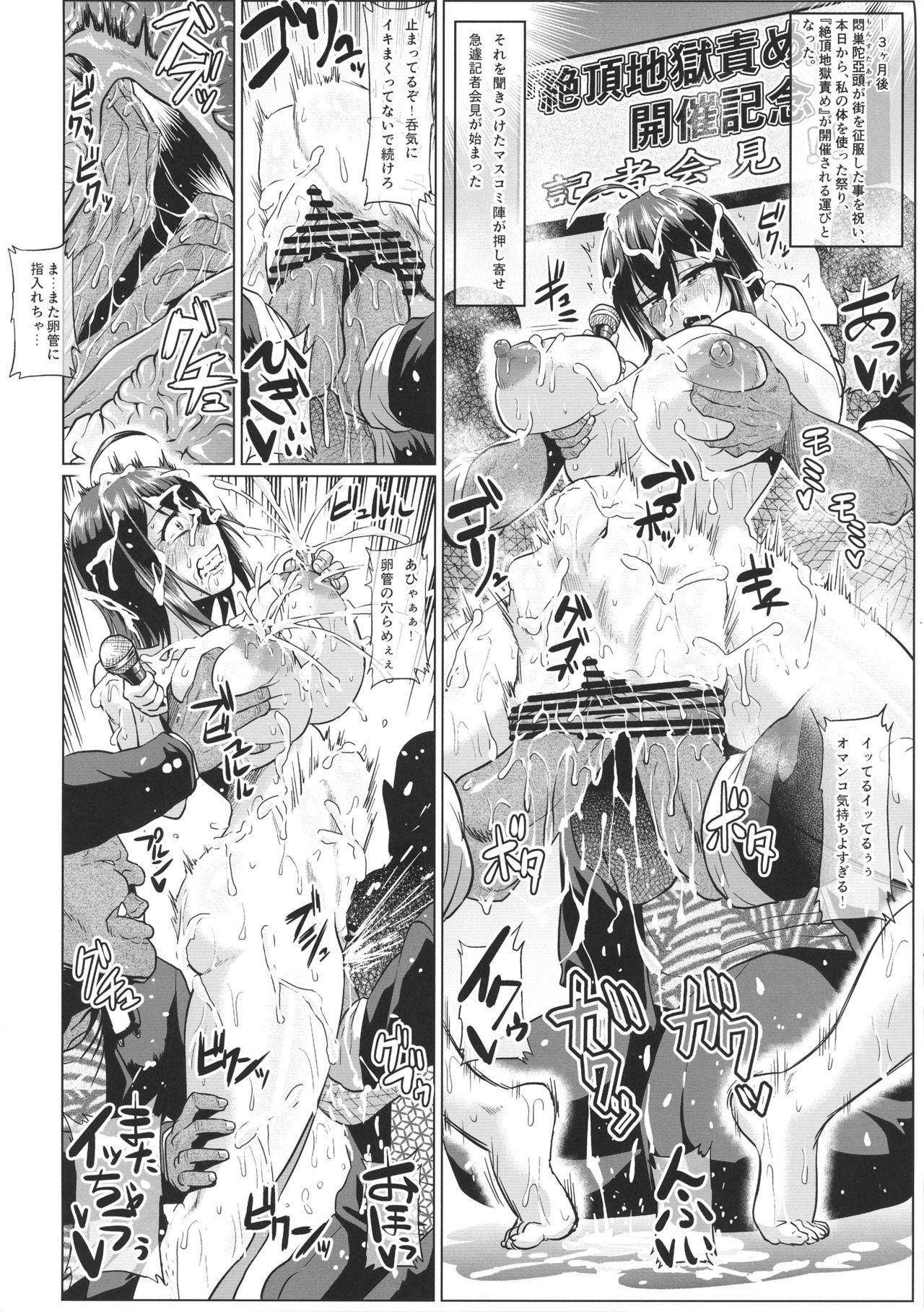 Roshutsu Kaijin Flasher Girl 5