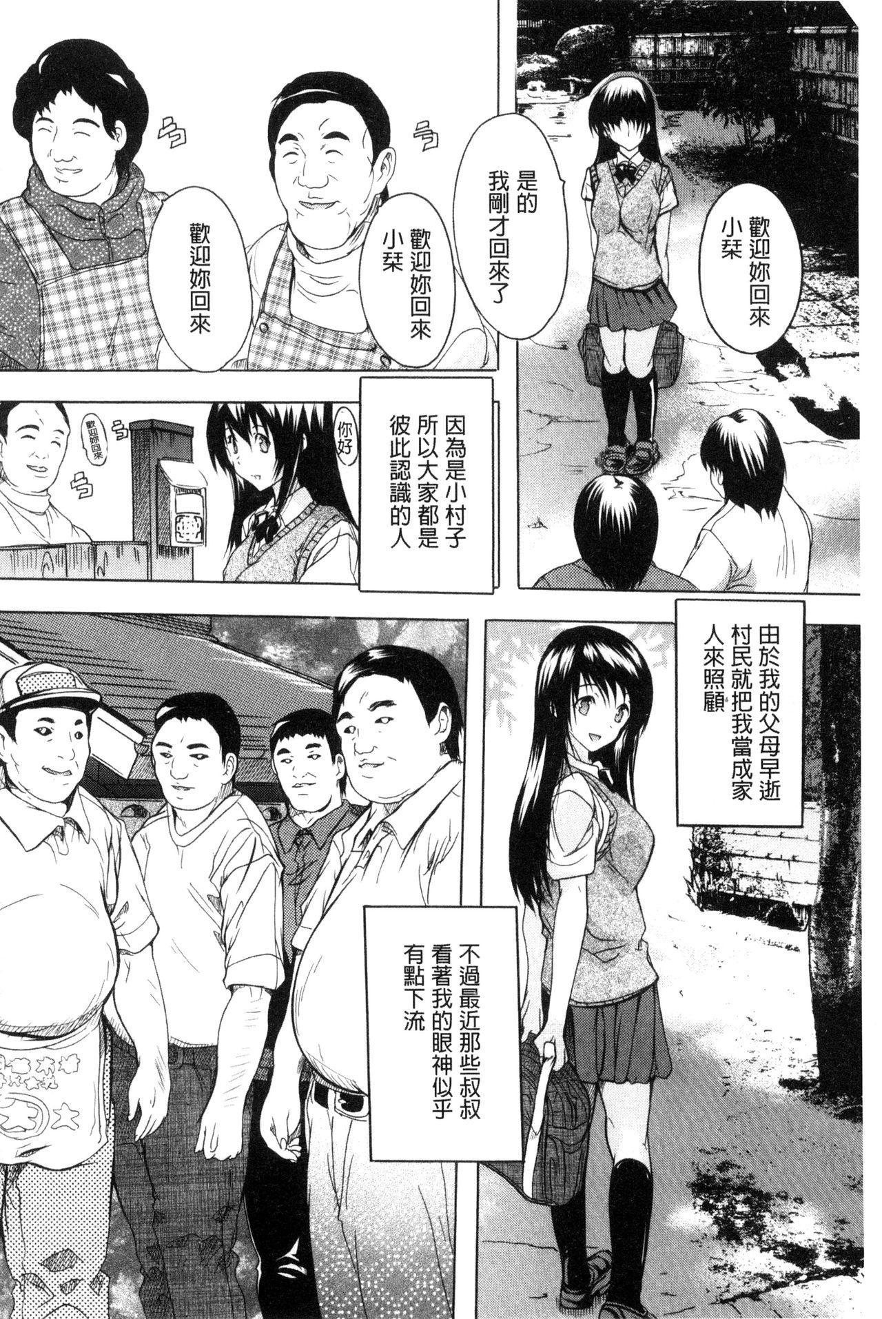 Nakadashi Routine   體內射精例行公事 155