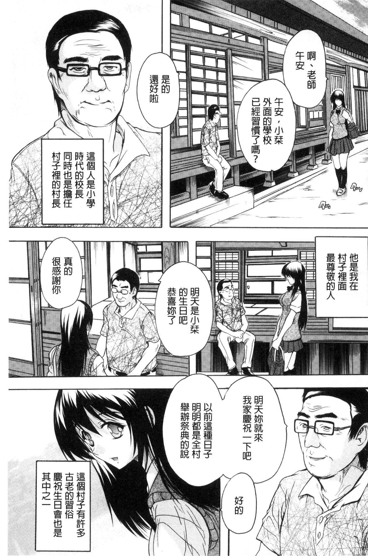 Nakadashi Routine   體內射精例行公事 156
