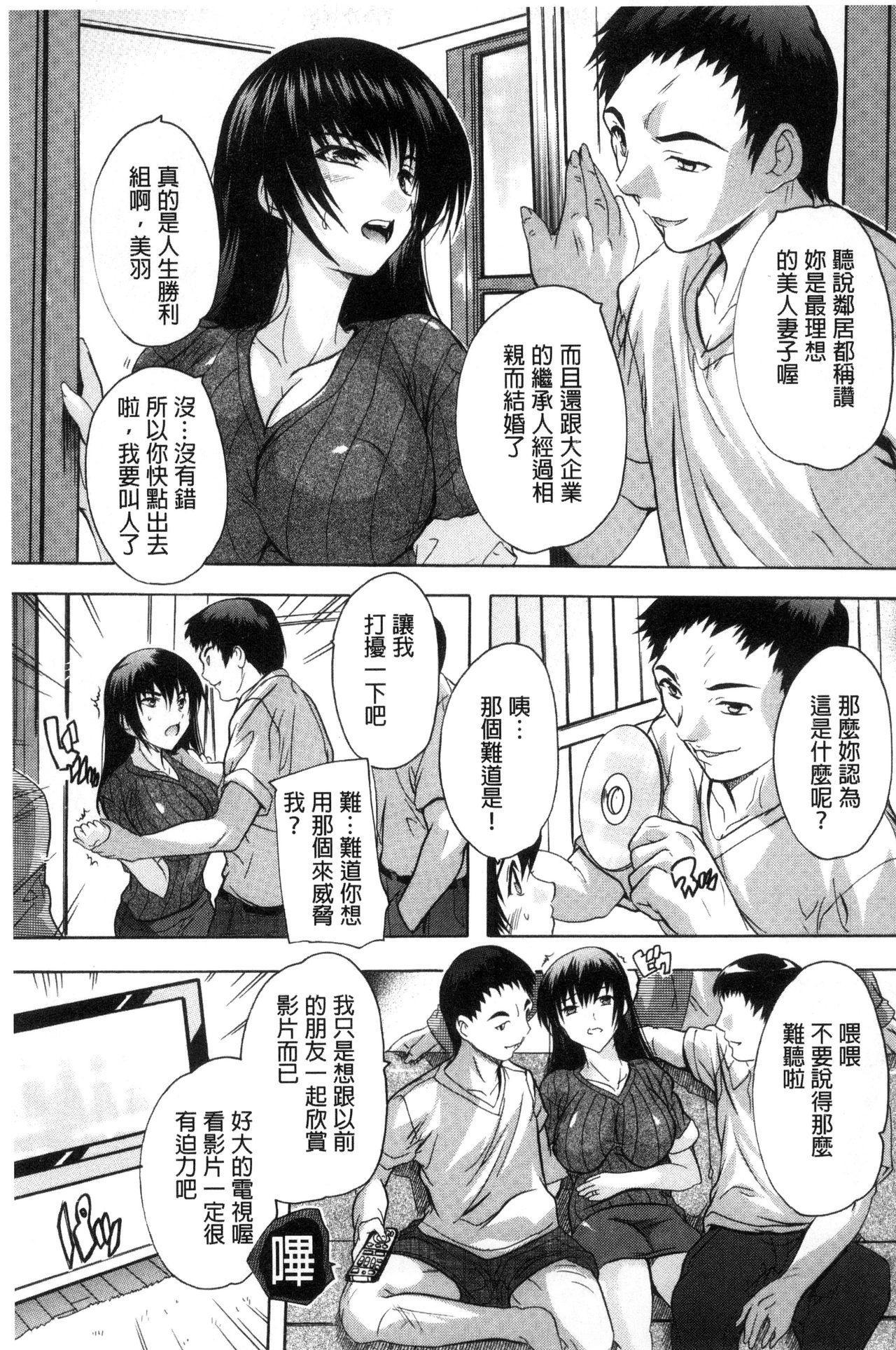 Nakadashi Routine   體內射精例行公事 176