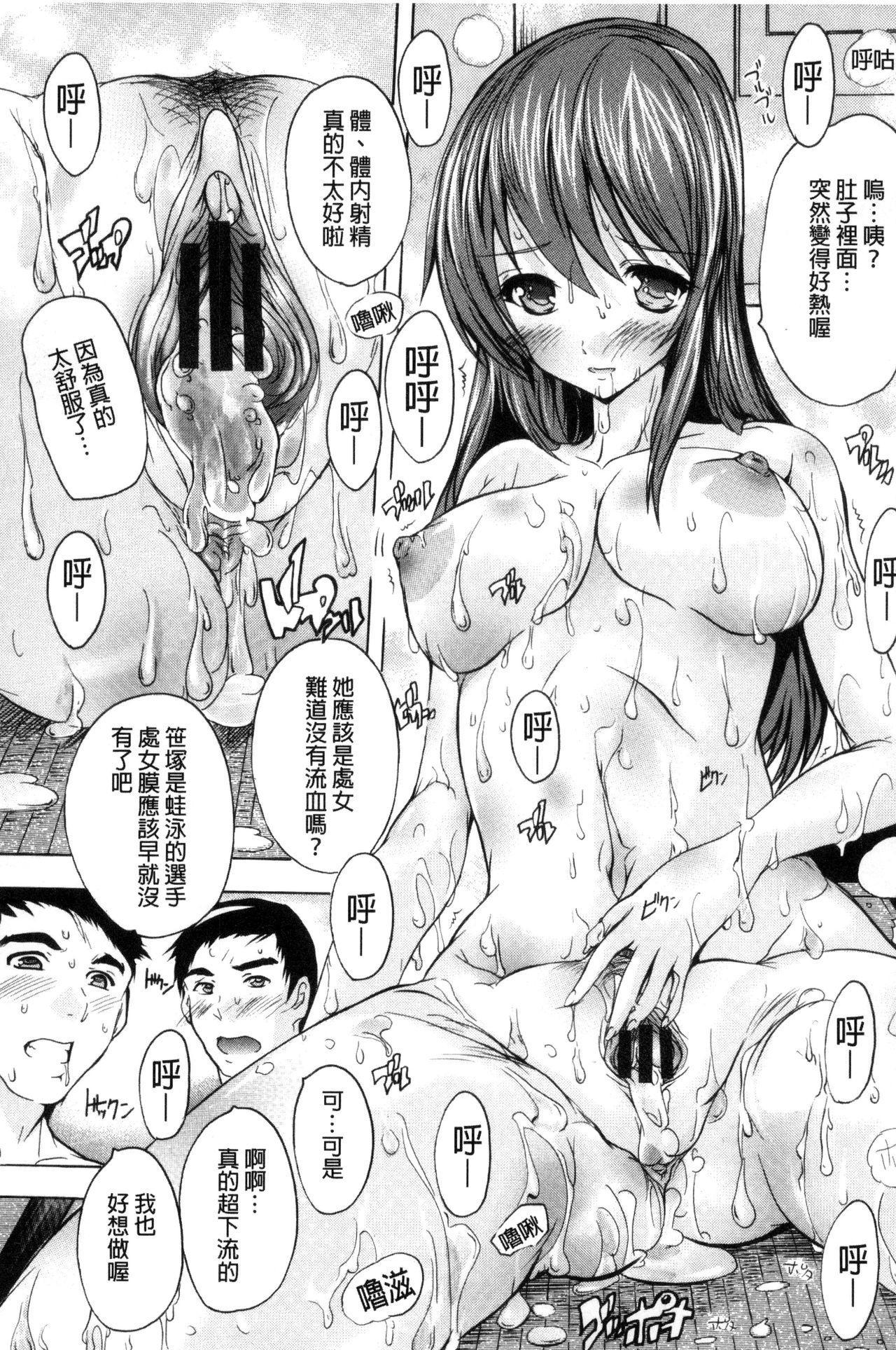 Nakadashi Routine   體內射精例行公事 18