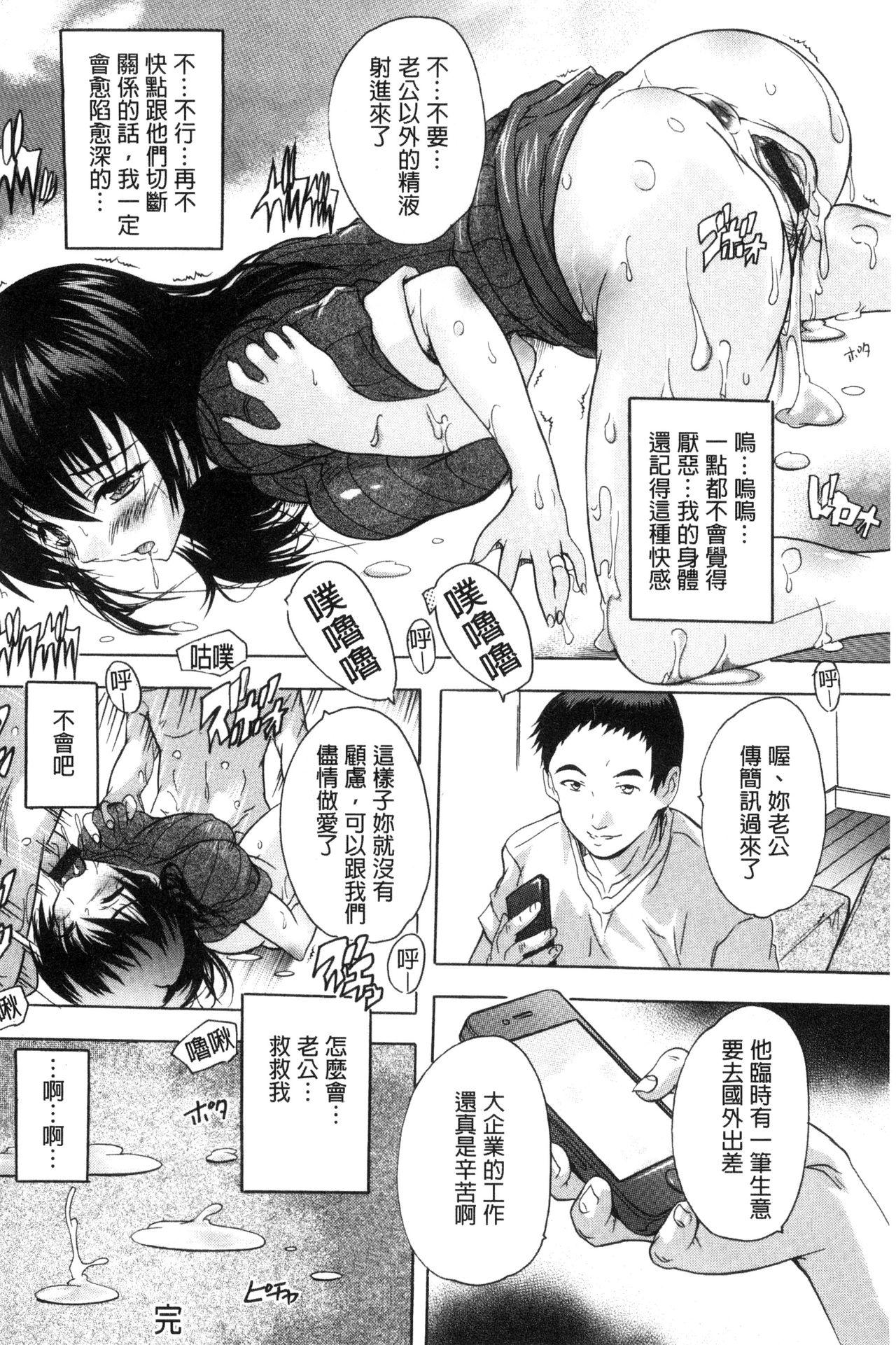 Nakadashi Routine   體內射精例行公事 191