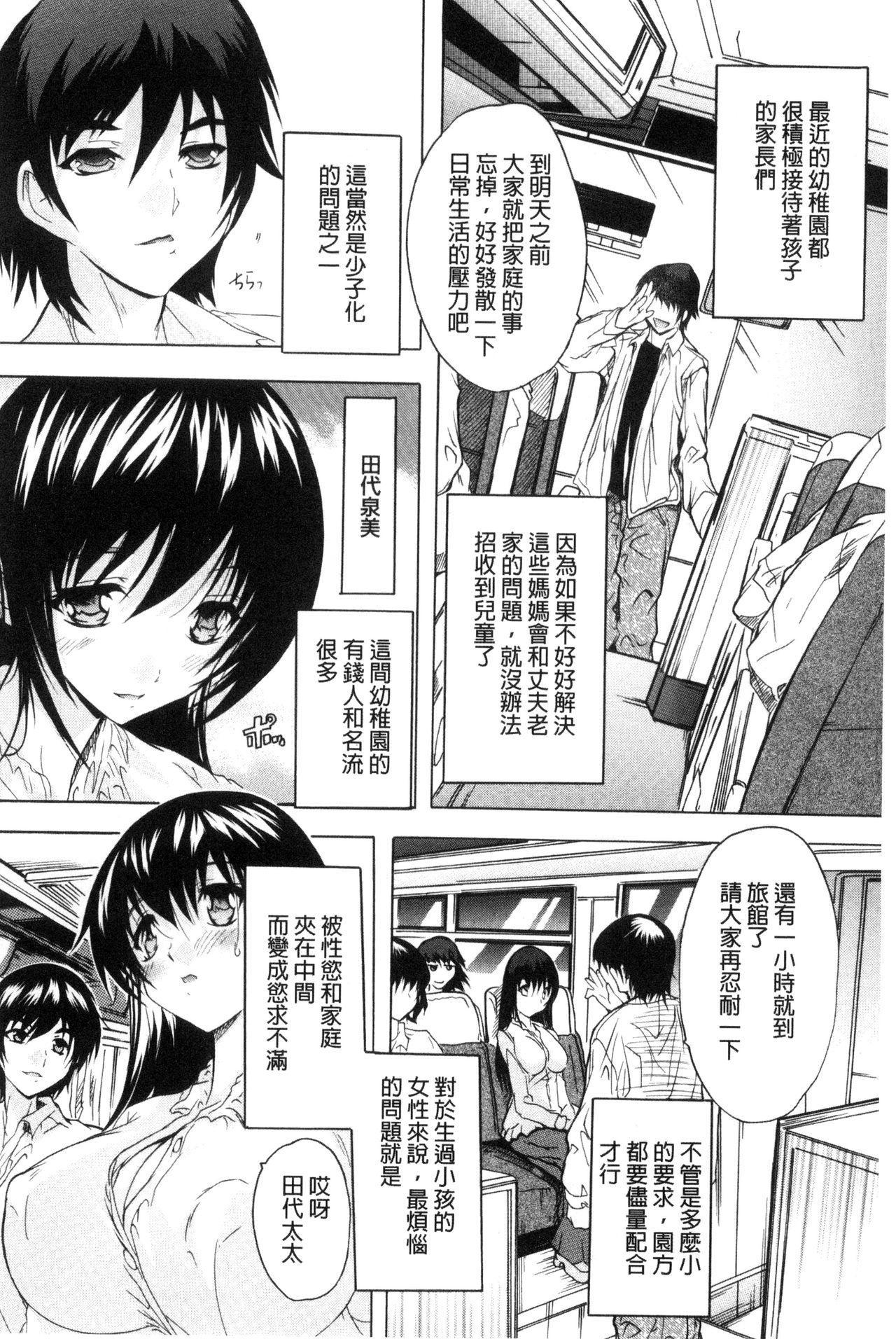 Nakadashi Routine   體內射精例行公事 25