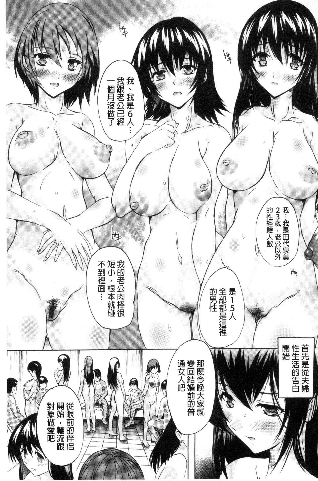 Nakadashi Routine   體內射精例行公事 28