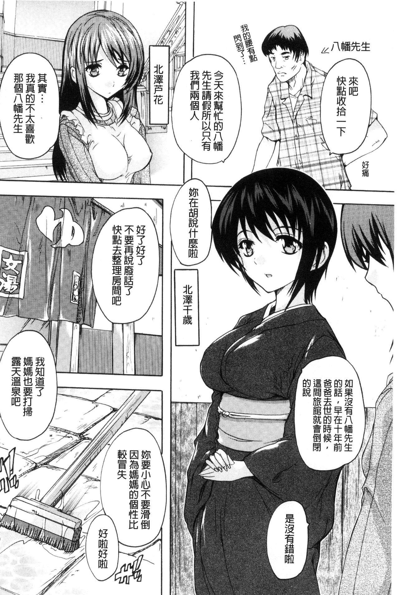 Nakadashi Routine   體內射精例行公事 47