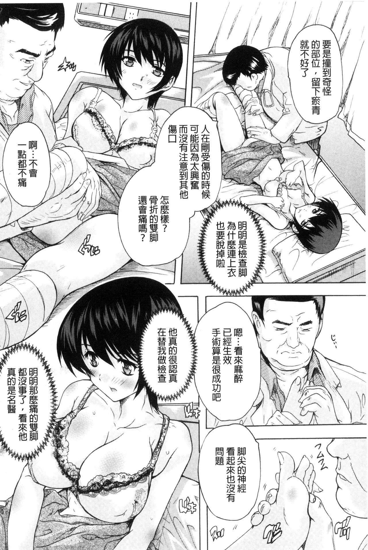 Nakadashi Routine   體內射精例行公事 51