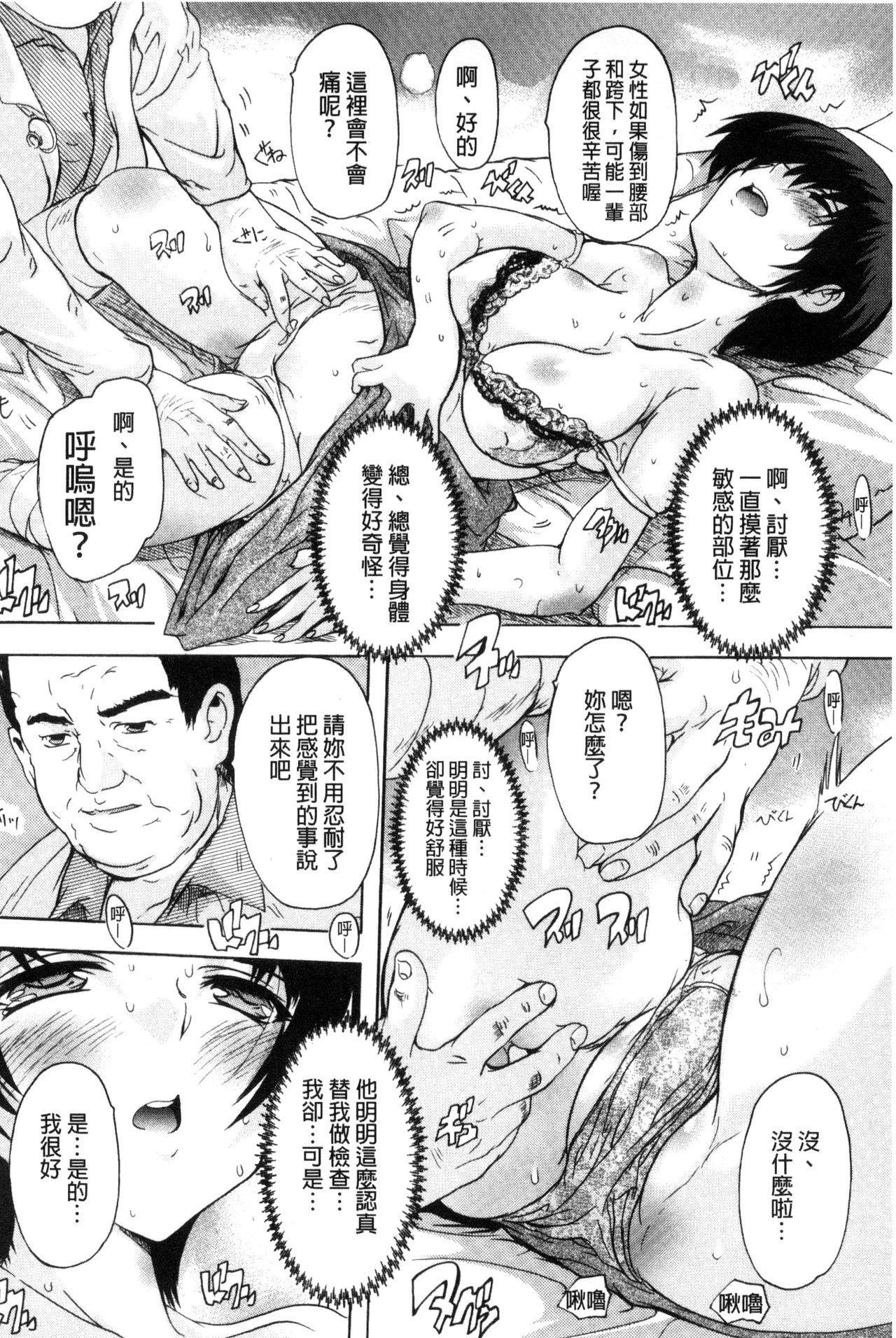 Nakadashi Routine   體內射精例行公事 53