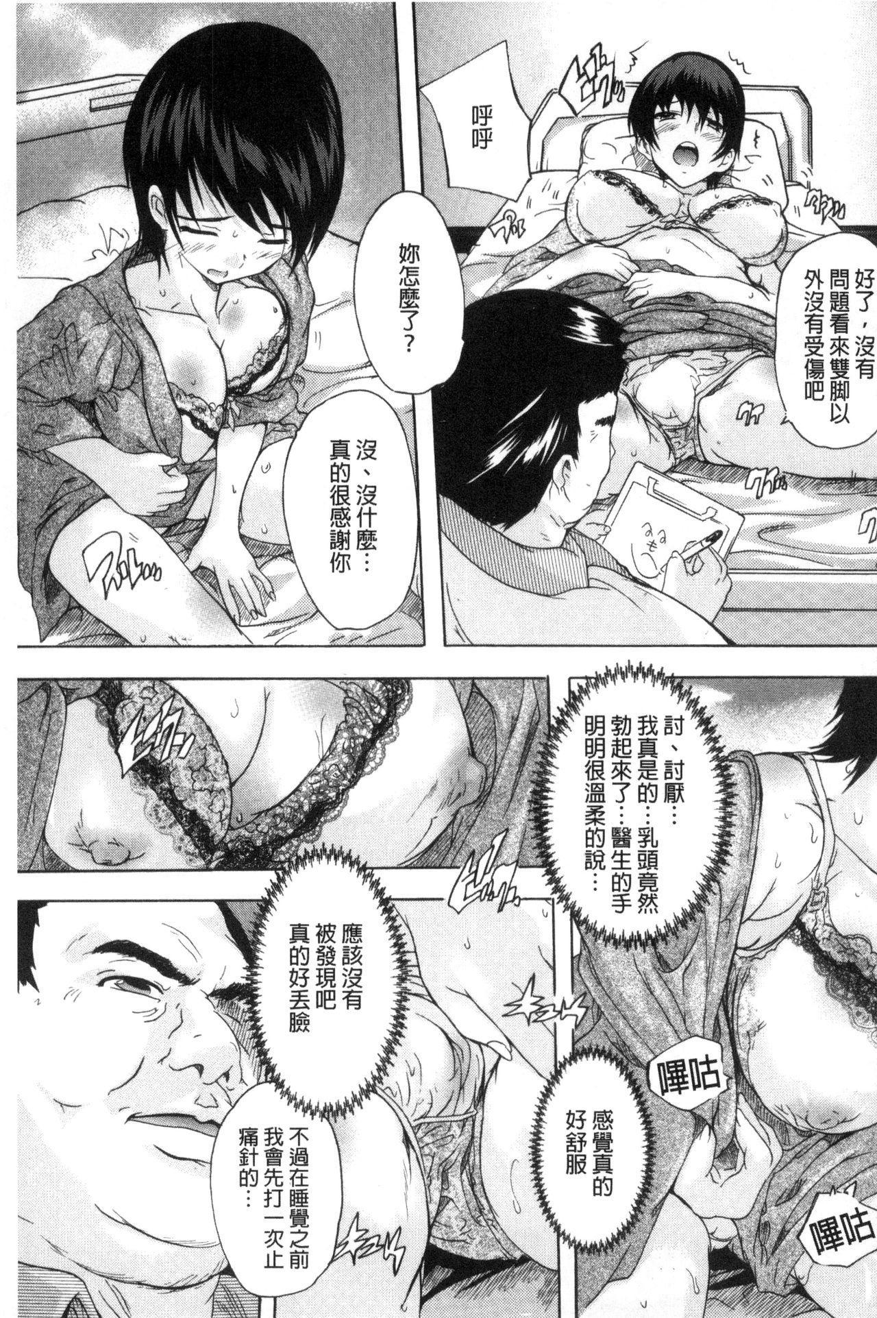 Nakadashi Routine   體內射精例行公事 54