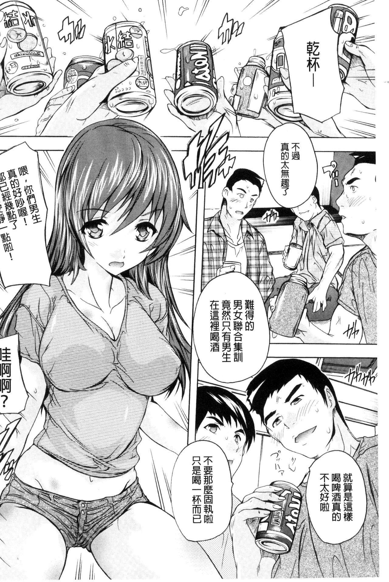 Nakadashi Routine   體內射精例行公事 5