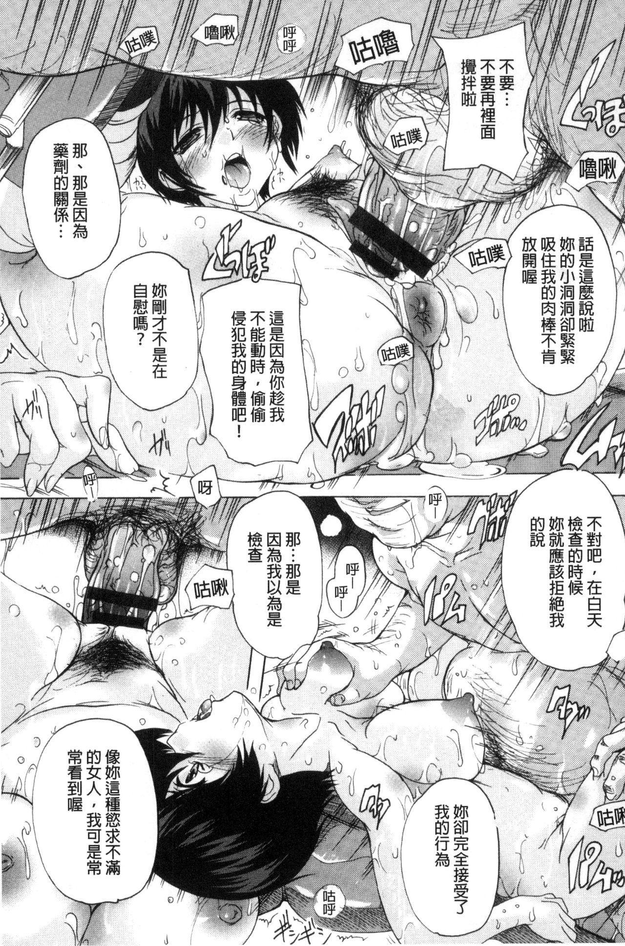 Nakadashi Routine   體內射精例行公事 62
