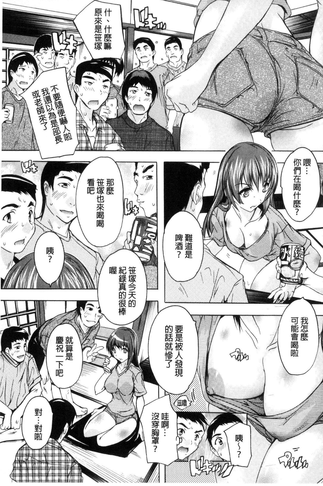 Nakadashi Routine   體內射精例行公事 6