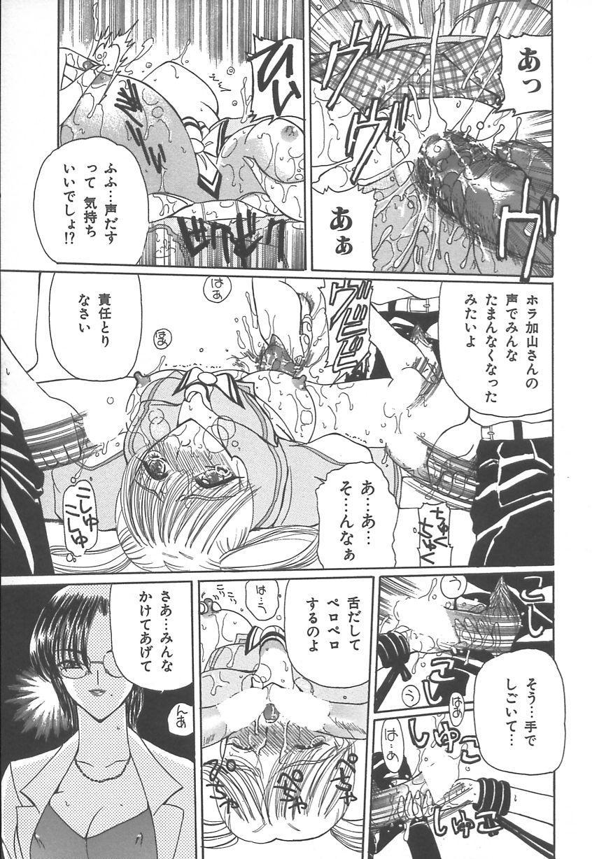 Takan Shoujo: Sensitive Girl 9