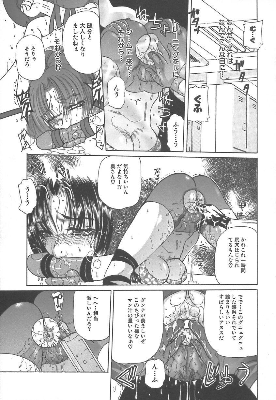 Takan Shoujo: Sensitive Girl 103