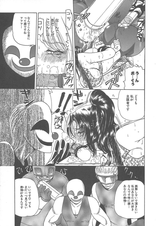 Takan Shoujo: Sensitive Girl 105