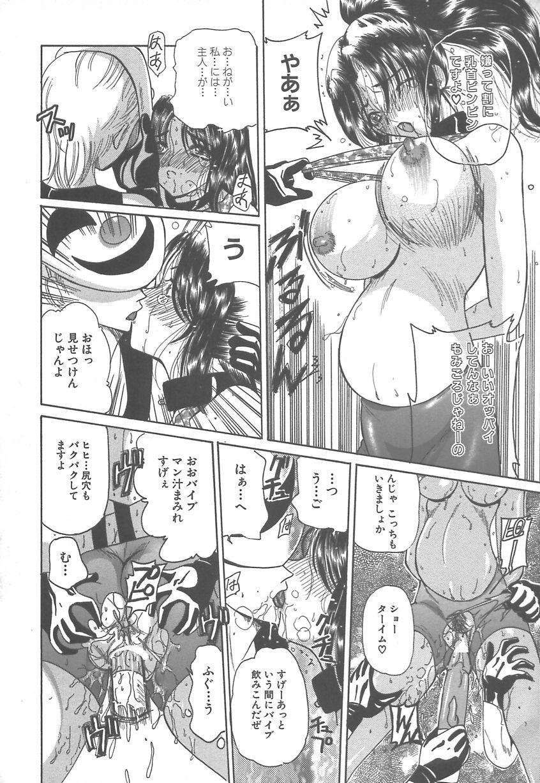 Takan Shoujo: Sensitive Girl 108