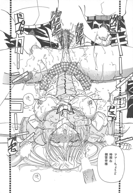 Takan Shoujo: Sensitive Girl 10