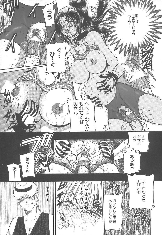 Takan Shoujo: Sensitive Girl 109