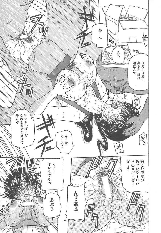 Takan Shoujo: Sensitive Girl 127