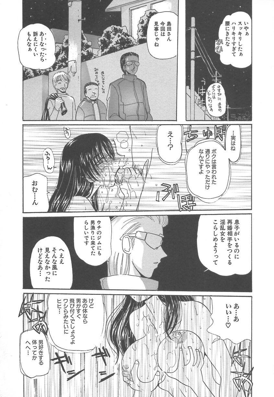 Takan Shoujo: Sensitive Girl 131