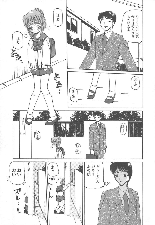 Takan Shoujo: Sensitive Girl 133