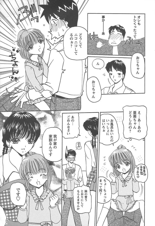 Takan Shoujo: Sensitive Girl 137