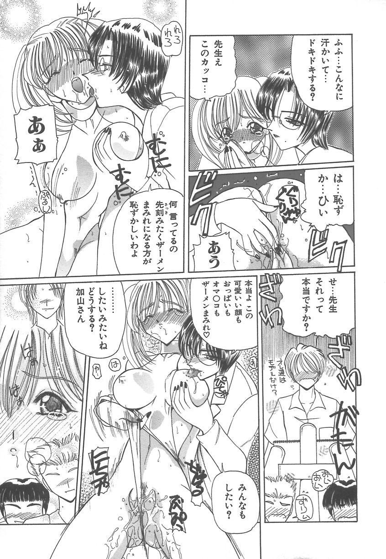 Takan Shoujo: Sensitive Girl 13