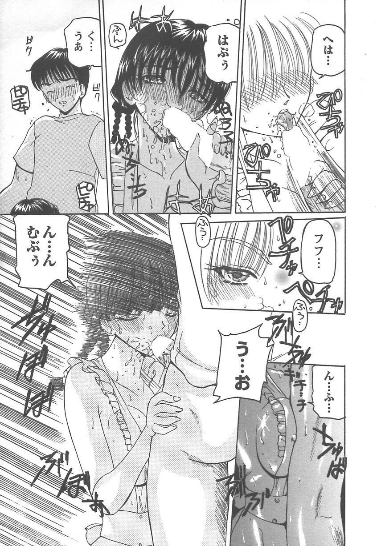 Takan Shoujo: Sensitive Girl 141