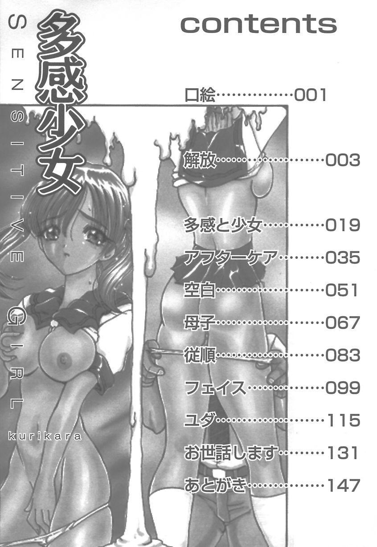 Takan Shoujo: Sensitive Girl 151