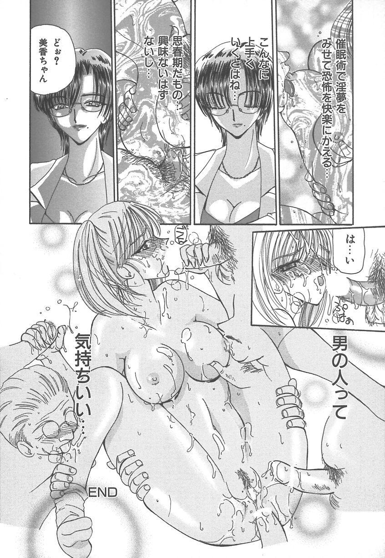 Takan Shoujo: Sensitive Girl 20