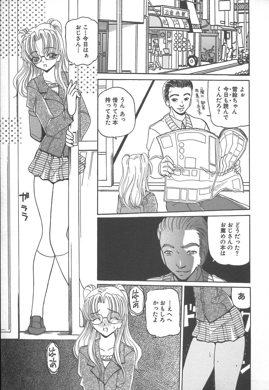 Takan Shoujo: Sensitive Girl 21