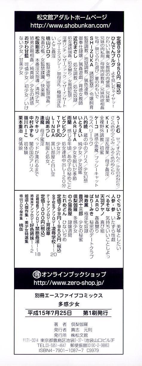 Takan Shoujo: Sensitive Girl 2