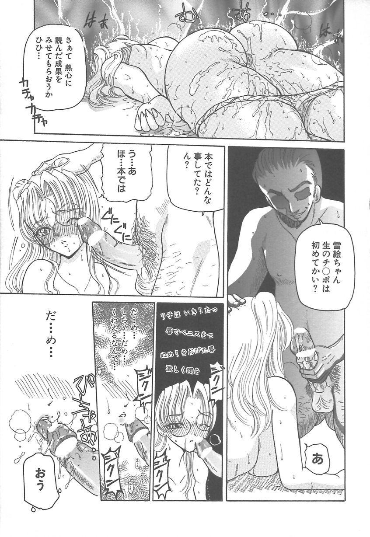 Takan Shoujo: Sensitive Girl 31