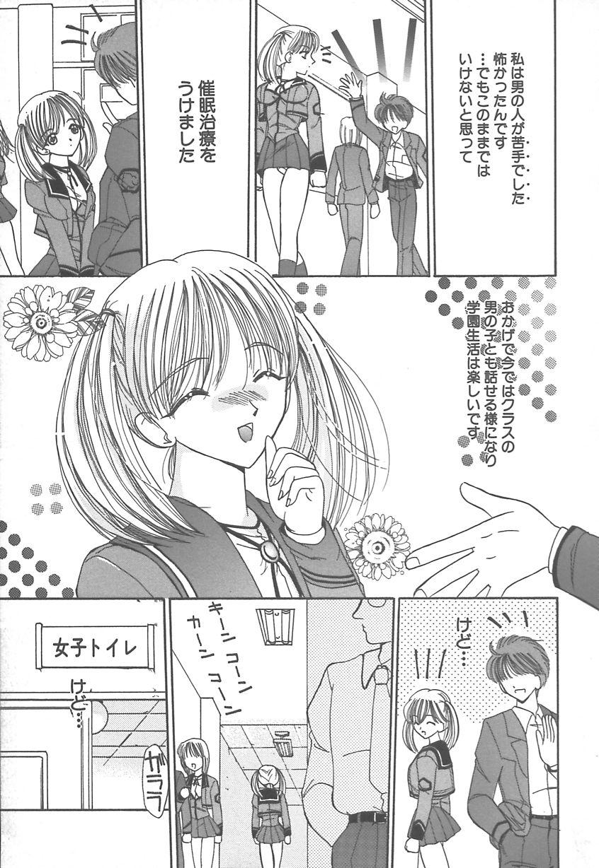 Takan Shoujo: Sensitive Girl 37