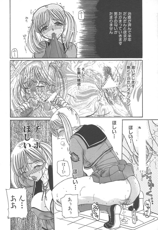Takan Shoujo: Sensitive Girl 40