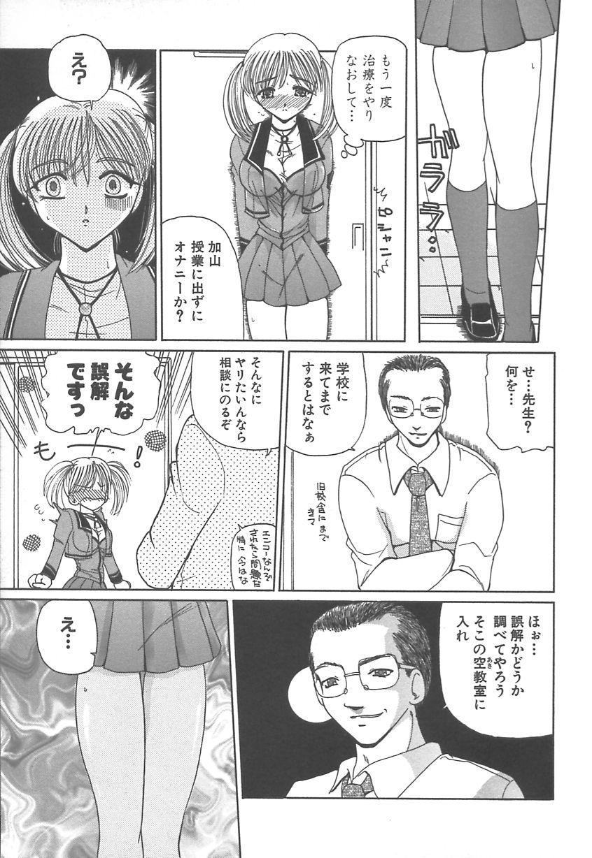 Takan Shoujo: Sensitive Girl 41