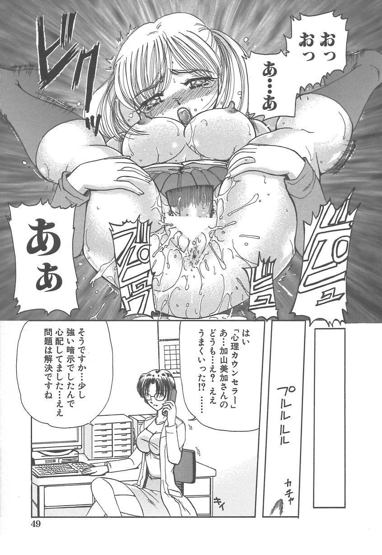Takan Shoujo: Sensitive Girl 51